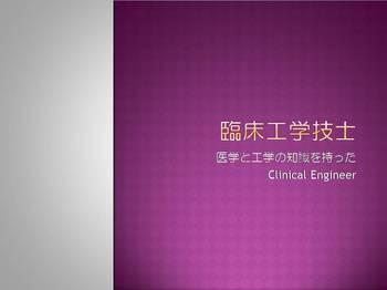 臨床工学技士.jpg